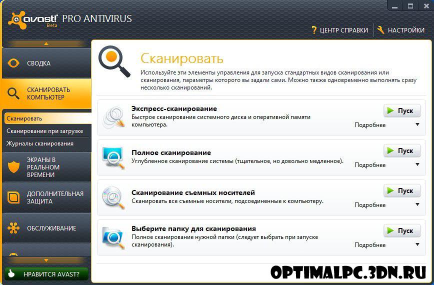 Avast! Antivirus Pro 7.0.1473 + Активация до 2050 года - 29 Октября 2012 - Лучший антивирус - бесплатно